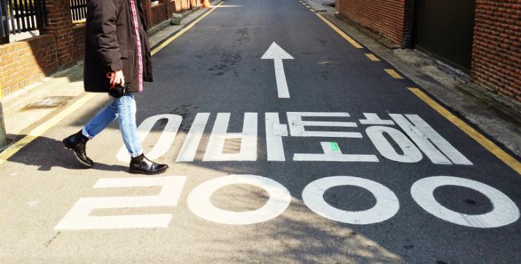 Escapades in Seoul